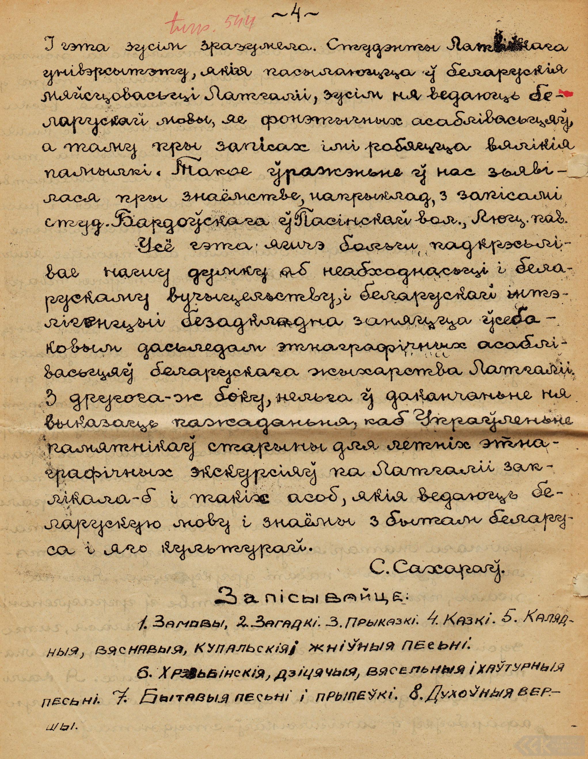1561-Sergejs-Saharovs-03-0061