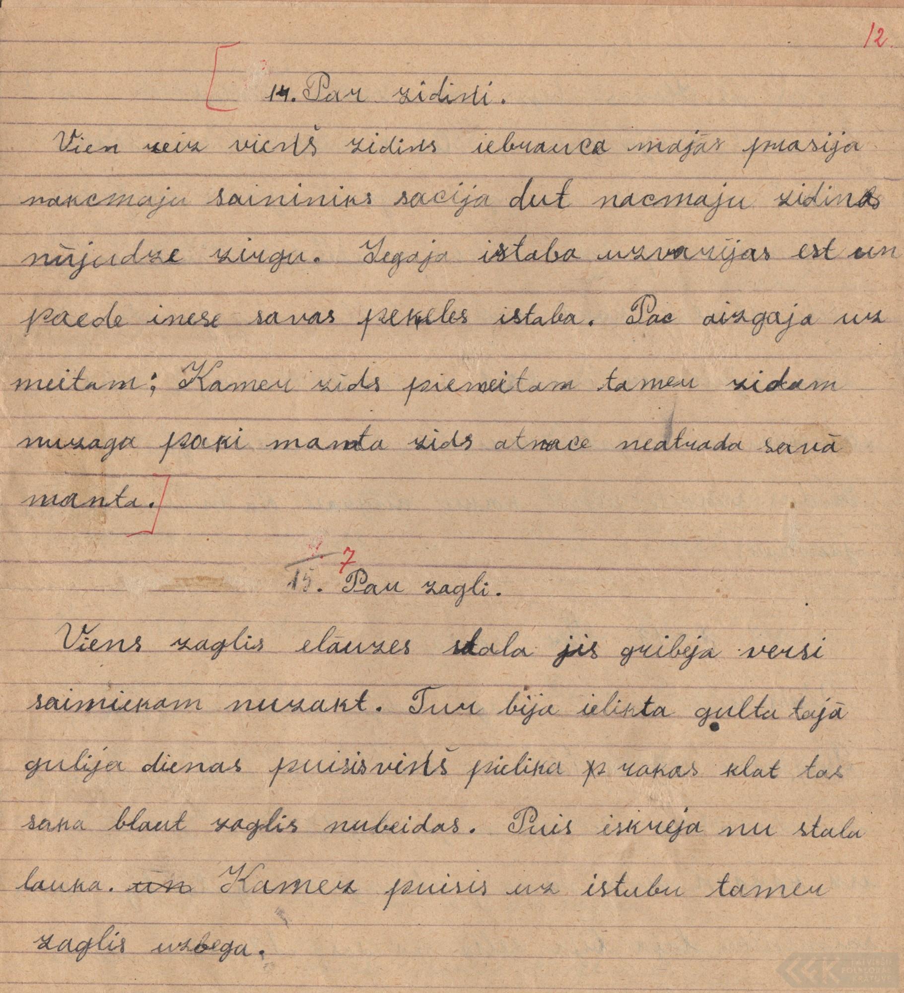 0011-Pilskalnes-pamatskola-0011