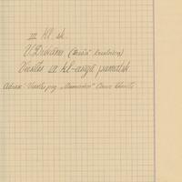 1654-Viesites-pamatskola-01-0014