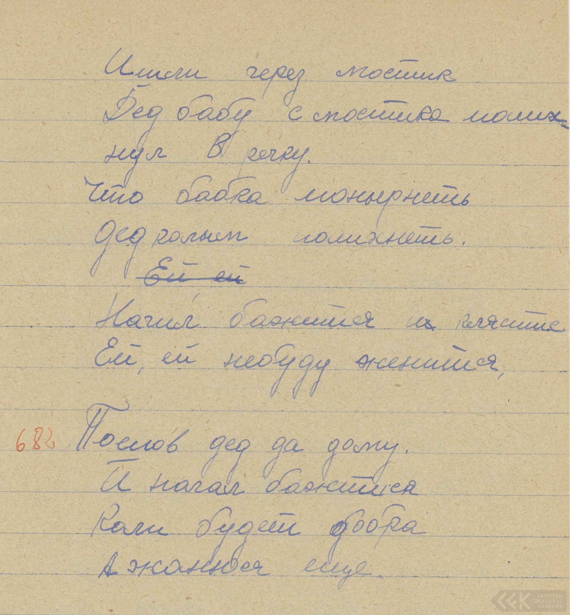 0144-Valsts-Kraslavas-vidusskola-02-0031