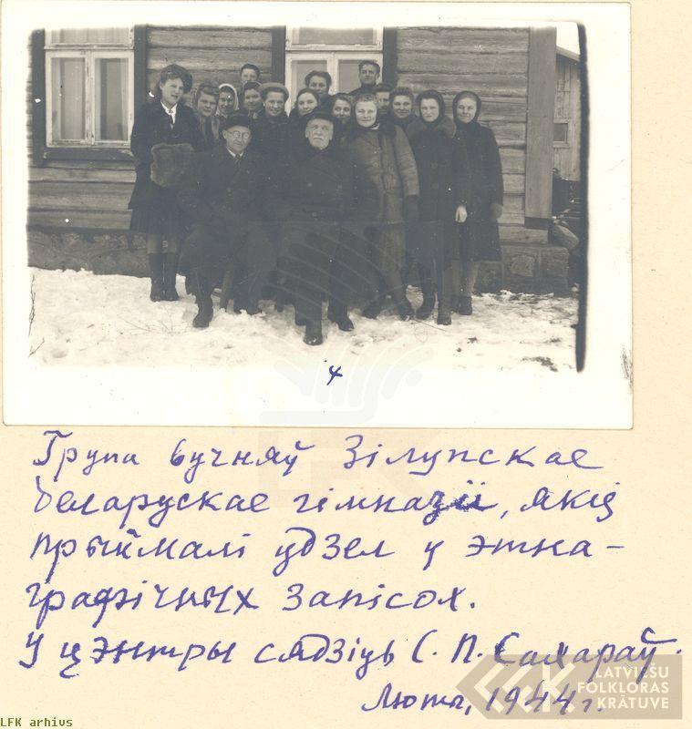 Sergejs Saharovs, Zilupes baltkrievu ģimnāzijas skolēni un skolotāji