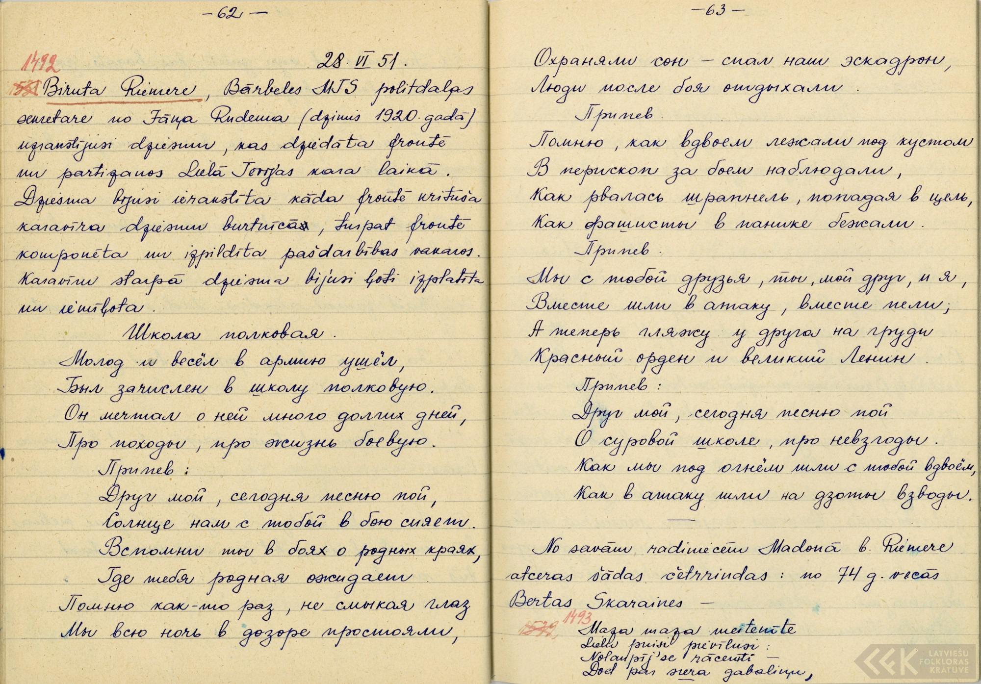 1880-zinatniska-ekspedicija-Bauska-05-0033