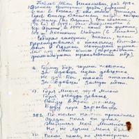 1834-Folkloras-instituta-ekspedicija-Rezekne-01-0001