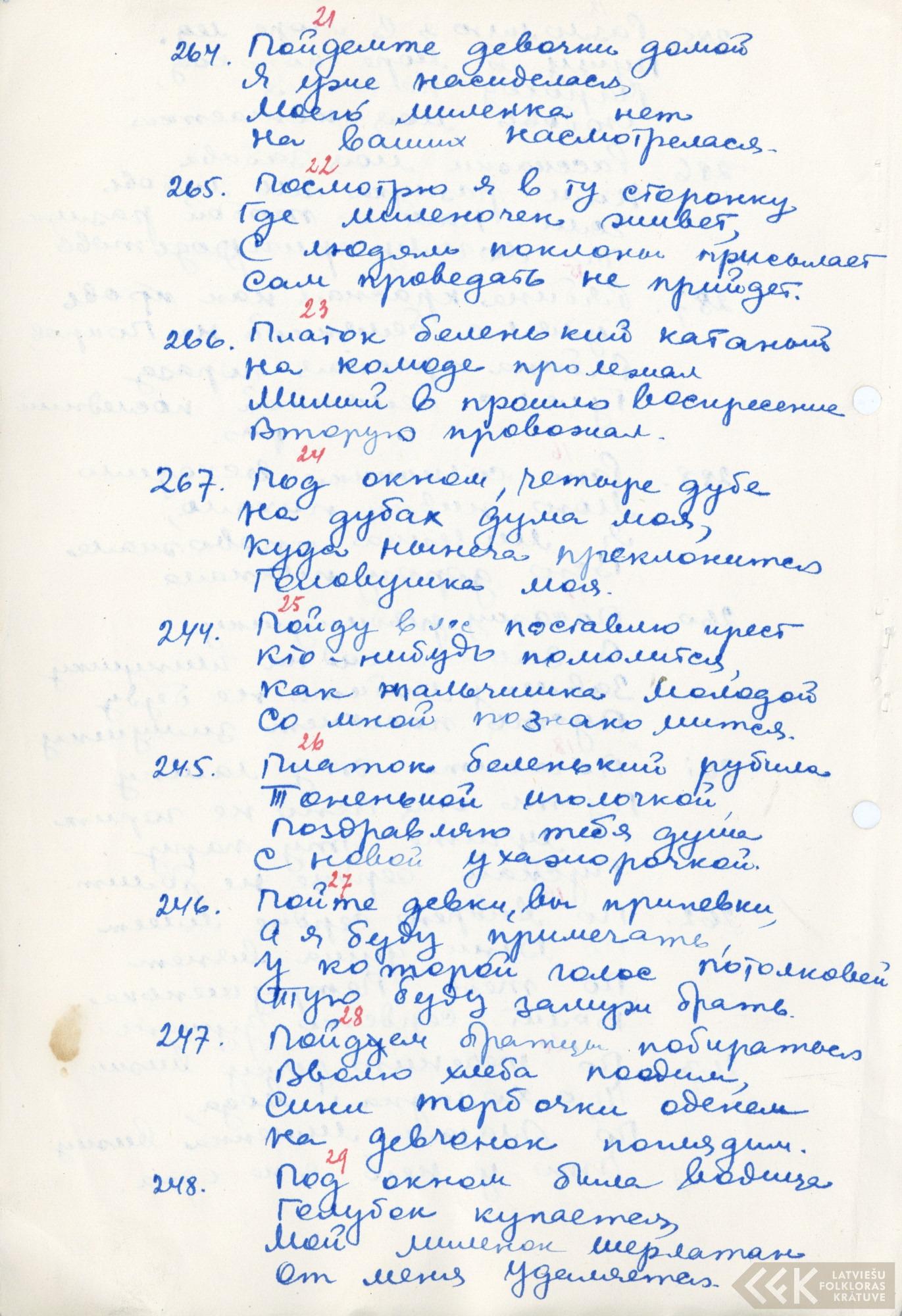 1834-Folkloras-instituta-ekspedicija-Rezekne-01-0004