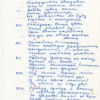 1834-Folkloras-instituta-ekspedicija-Rezekne-01-0005