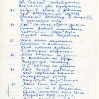 1834-Folkloras-instituta-ekspedicija-Rezekne-01-0006