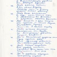 1834-Folkloras-instituta-ekspedicija-Rezekne-01-0007