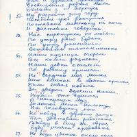 1834-Folkloras-instituta-ekspedicija-Rezekne-01-0008