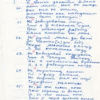 1834-Folkloras-instituta-ekspedicija-Rezekne-01-0009