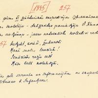 1895-6-zinatniska-ekspedicija-01-0060