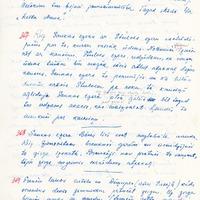 1895-6-zinatniska-ekspedicija-02-0037