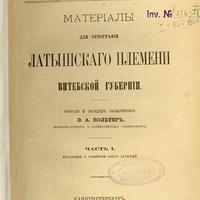 1001298-0v01-Materialy-dlya-etnografii