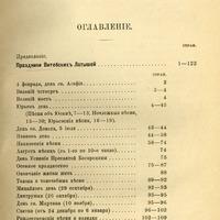 1001298-1a01-Materialy-dlya-etnografii