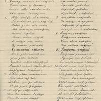 E. Anševica Kuldīgas apkārtnes folkloras vākums