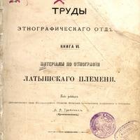 Brivzemnieks-1881-0002
