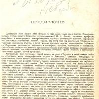 Brivzemnieks-1881-0004