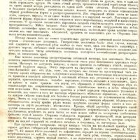Brivzemnieks-1881-0007