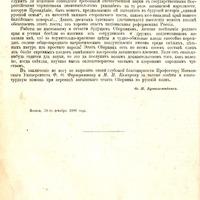 Brivzemnieks-1881-0009