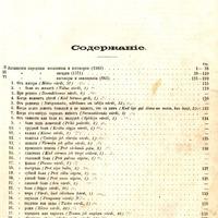 Brivzemnieks-1881-0010