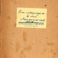 Diary of Paulīne Ārgale