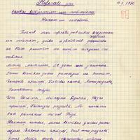 0017-Rigas-otra-vidusskola-24-0138
