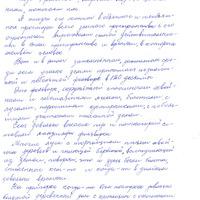 Ak97-Mecislava-Vertinska-atminas-01-0001
