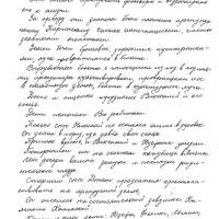 Ak97-Mecislava-Vertinska-atminas-01-0004
