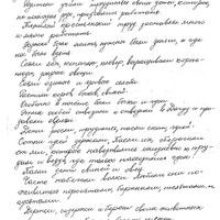 Ak97-Mecislava-Vertinska-atminas-01-0005