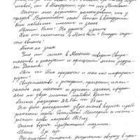 Ak97-Mecislava-Vertinska-atminas-01-0006