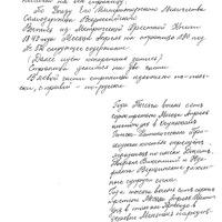 Ak97-Mecislava-Vertinska-atminas-01-0007
