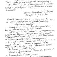 Ak97-Mecislava-Vertinska-atminas-01-0008