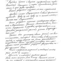 Ak97-Mecislava-Vertinska-atminas-01-0010