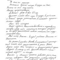 Ak97-Mecislava-Vertinska-atminas-01-0011