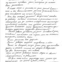 Ak97-Mecislava-Vertinska-atminas-01-0012