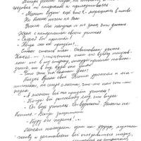 Ak97-Mecislava-Vertinska-atminas-01-0014