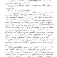 Ak97-Mecislava-Vertinska-atminas-01-0016