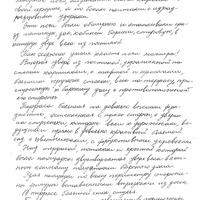 Ak97-Mecislava-Vertinska-atminas-01-0020