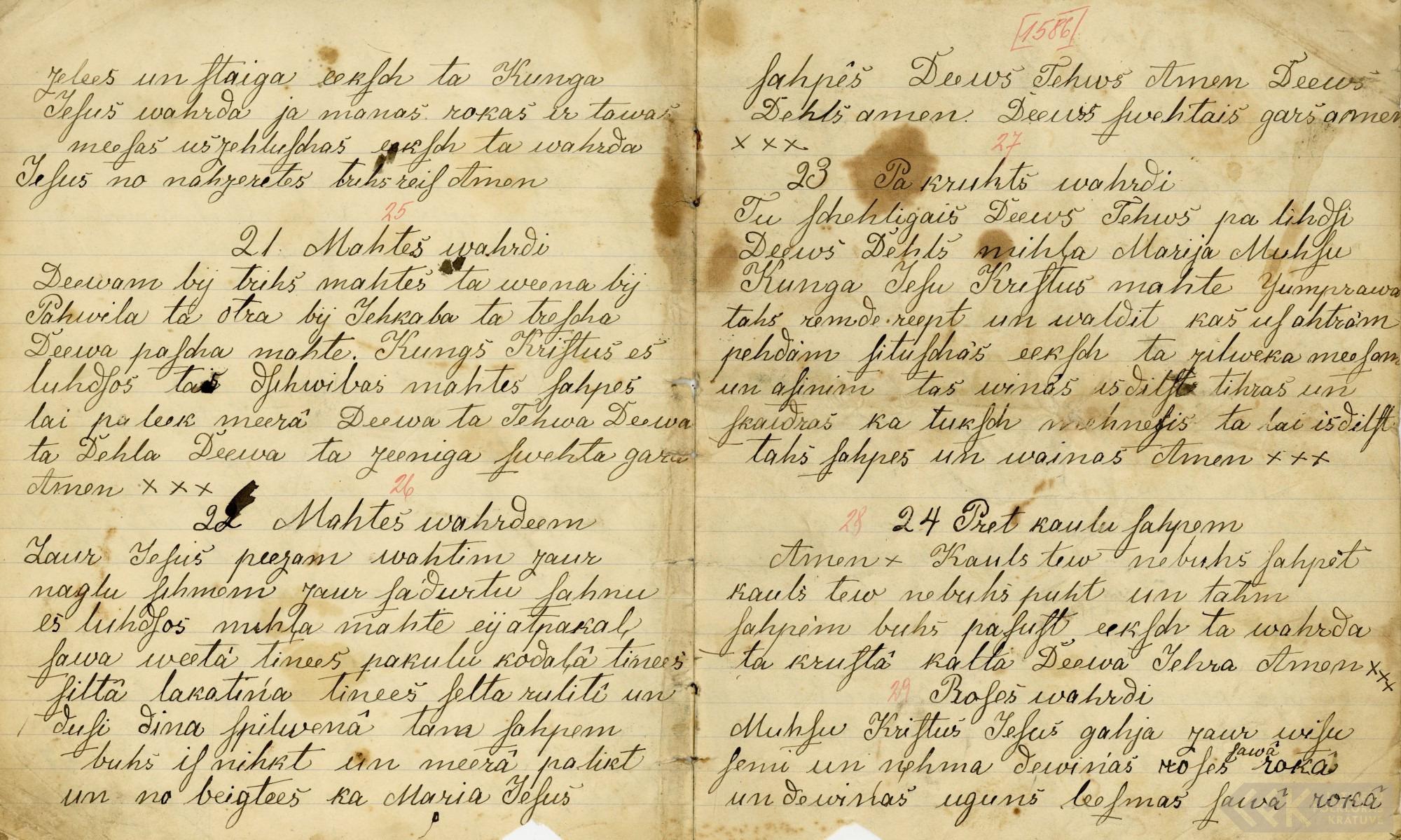 1586-Blaumana-pamatskola-0013