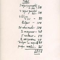 1282781-01v-Satori-dzejas-dienu-burtnica