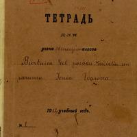 0233-Aglonas-vidusskola-01-0001