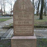 Krišjāņa Dinsberga kapa vieta Lielajos kapos, Rīgā