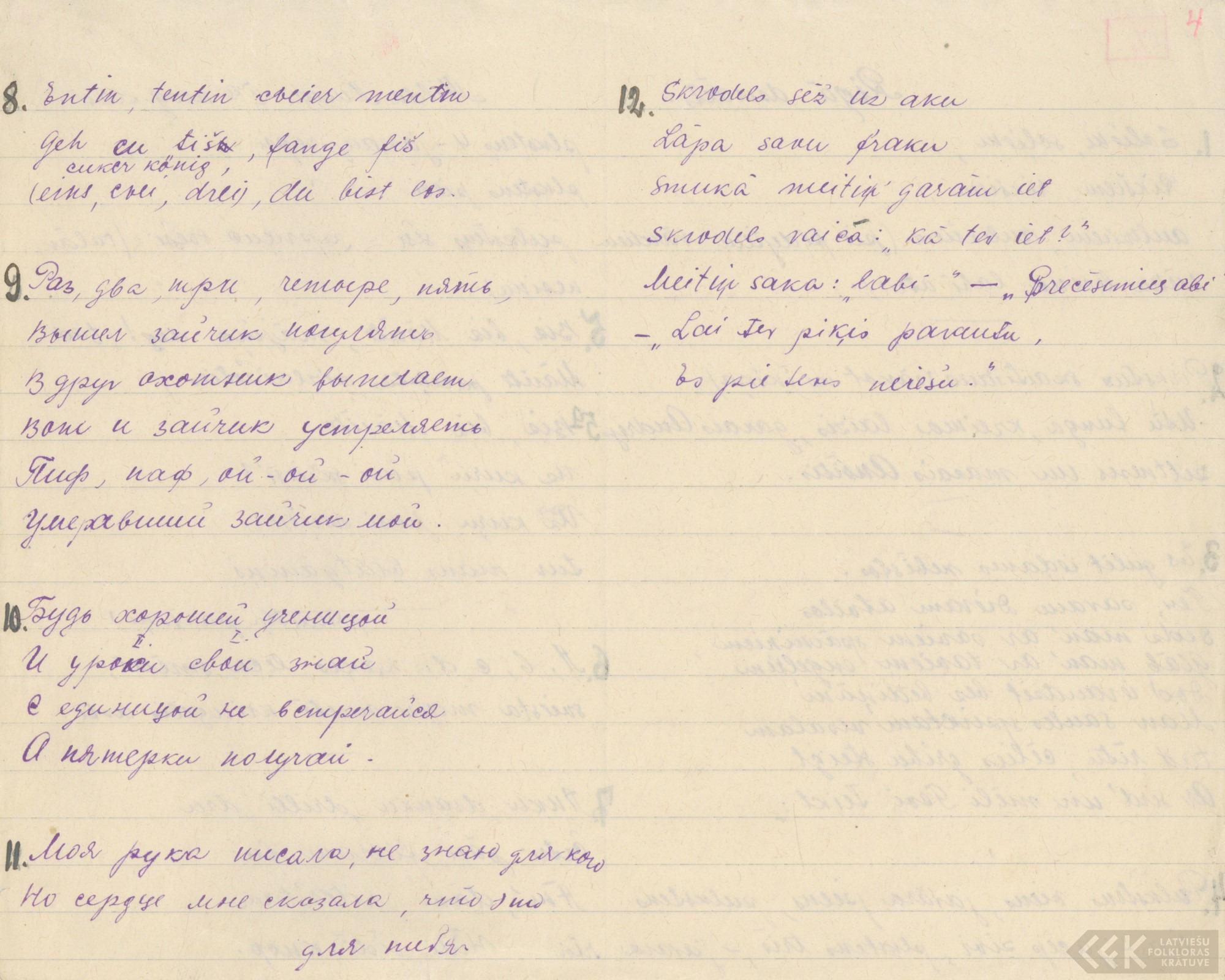 0001-Bernu-dziesmu-kolekcija-01-0004