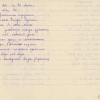 0001-Bernu-dziesmu-kolekcija-01-0058