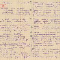 0001-Bernu-dziesmu-kolekcija-01-0169