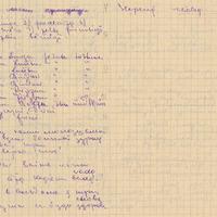 0001-Bernu-dziesmu-kolekcija-01-0170