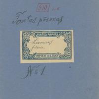 0510-Janis-Livmanis-01-0001