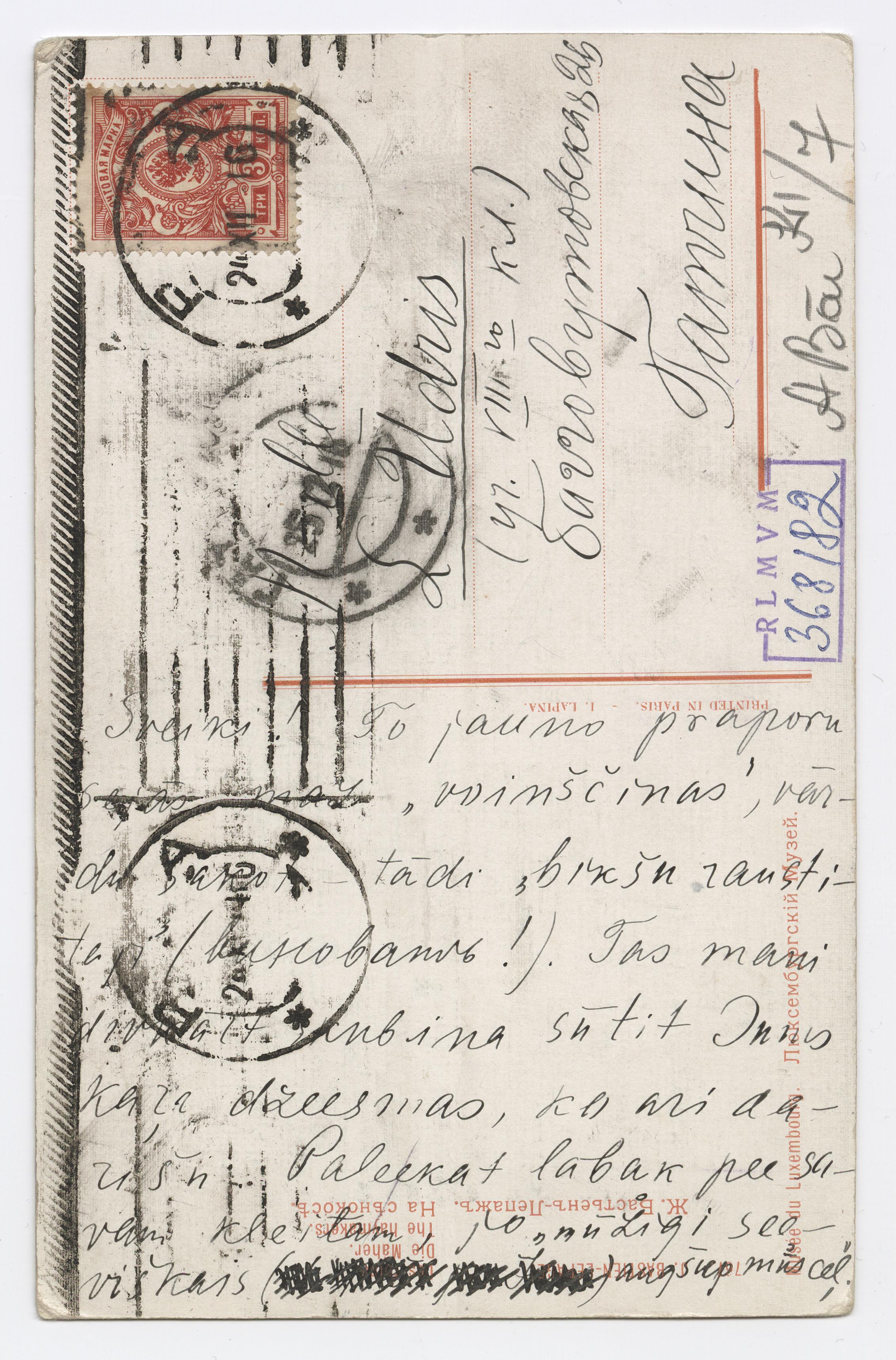 Antona Bārdas sūtīta pastkarte (otra puse)