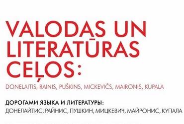 Logo_Valodas un literaturas celos.jpg